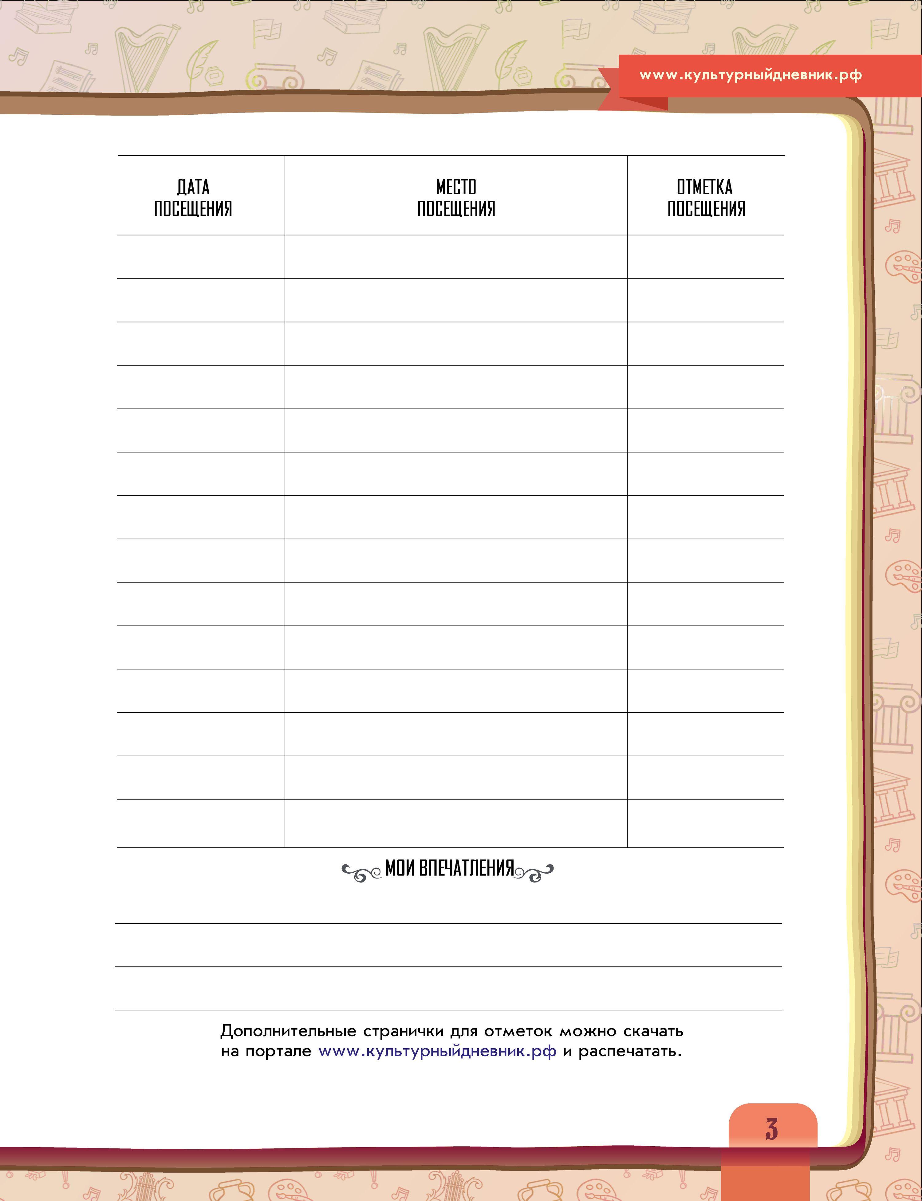 Страницы распечатать школьный дневник Школьный дневник
