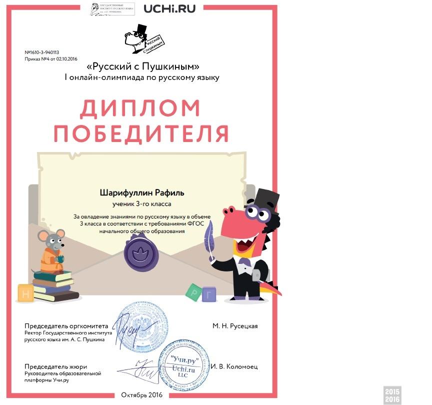 Дипломы от Учи ру Культурный дневник школьника Дипломы от Учи ру