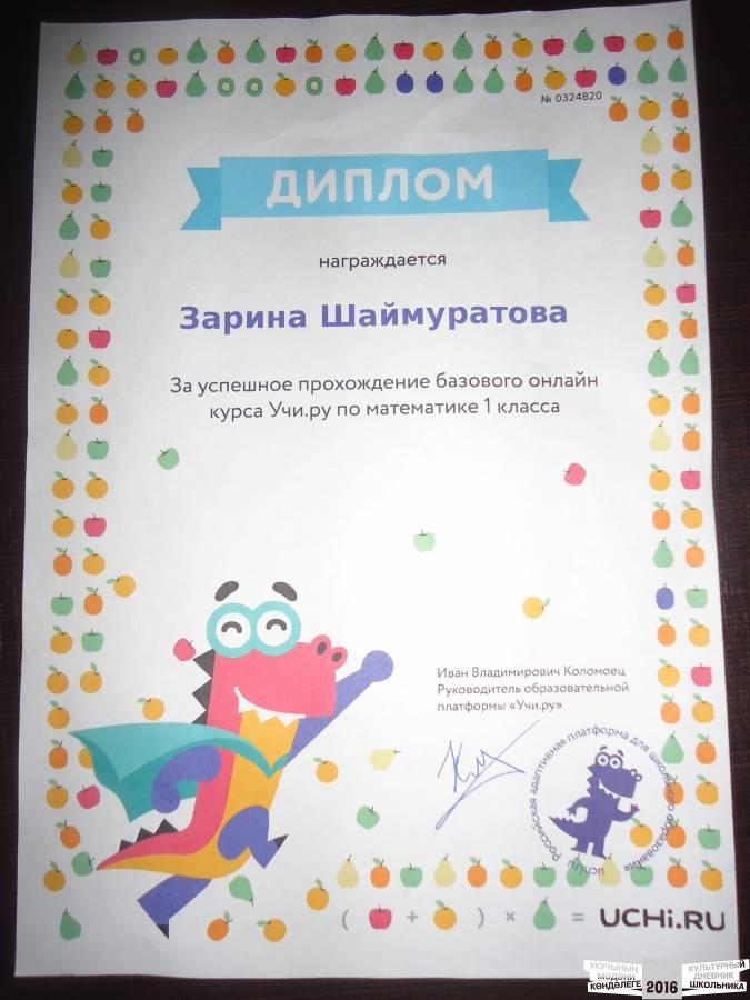 Диплом от учи ру Культурный дневник школьника Диплом от учи ру
