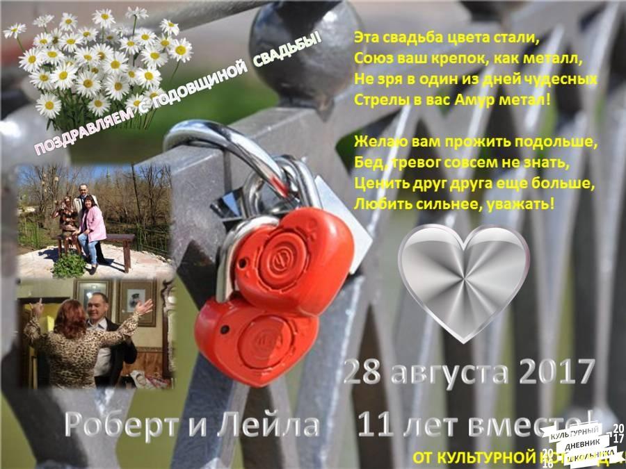 Свадьба 11 лет поздравления картинки 24