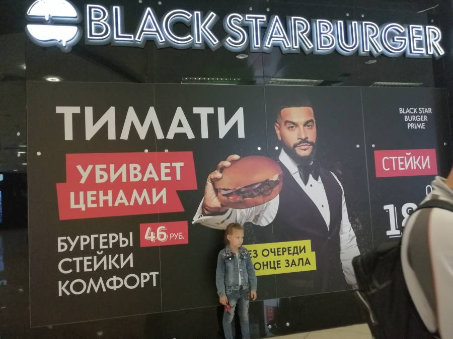 Black Star Burger.