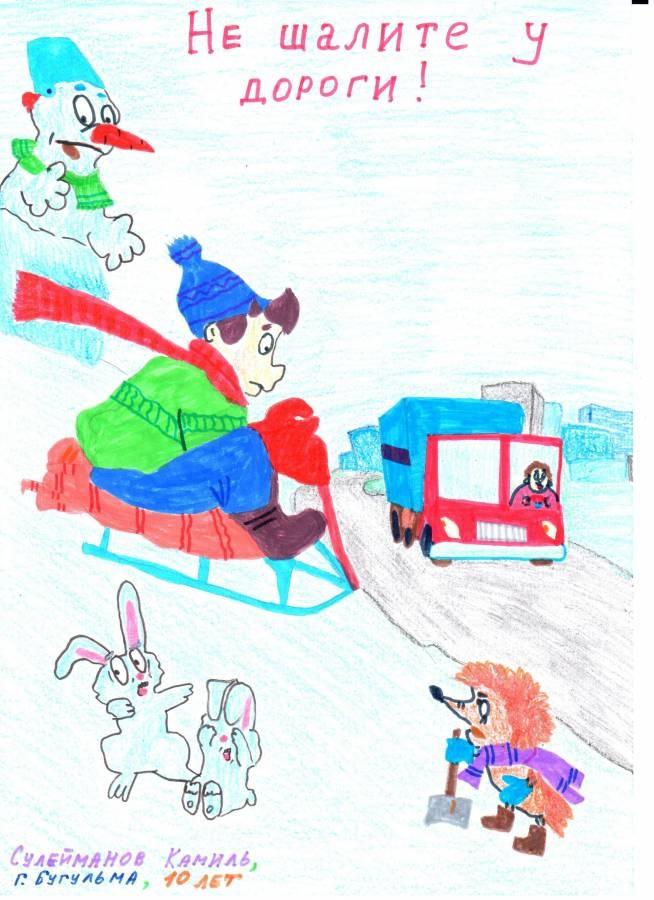 Диплом победителя рисунков Правила дорожного движения на сайте  Диплом победителя рисунков Правила дорожного движения на сайте Дневник добрых
