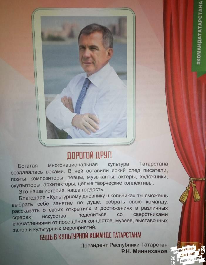 Поздравление президента первоклассников