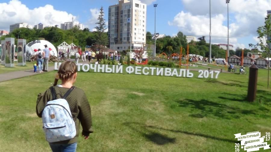 Фестиваль в казани 2017