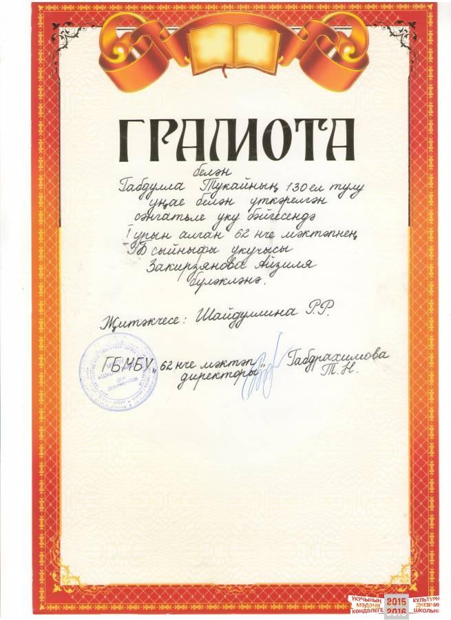 Диплом за конкурс чтецов.