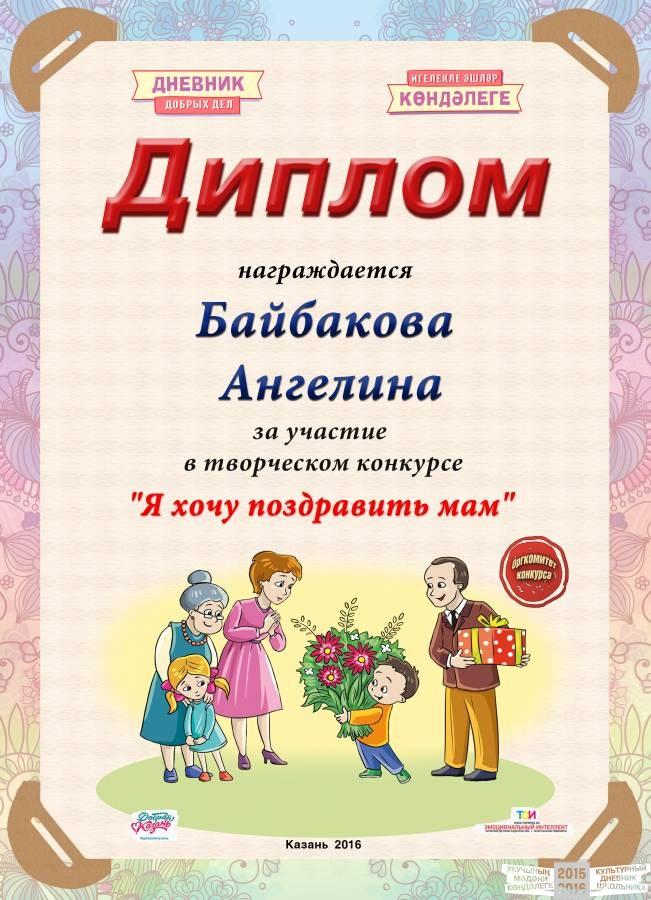 Мой диплом за участие в конкурсе к Дню матери Культурный дневник  Мой диплом за участие в конкурсе к Дню матери