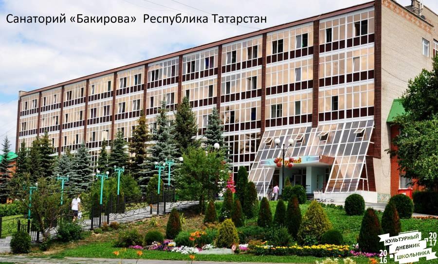Санатория бакирова где находится