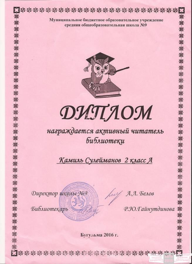 Диплом Активный читатель школьной библиотеки Культурный  Диплом Активный читатель школьной библиотеки