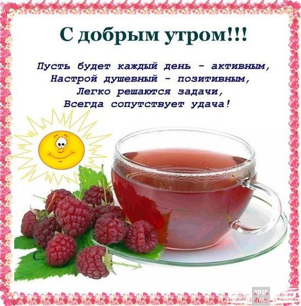 Поздравления с добрым утром короткие