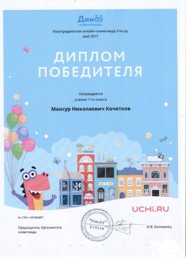 Электронный дневник школьника республики татарстан онлайн