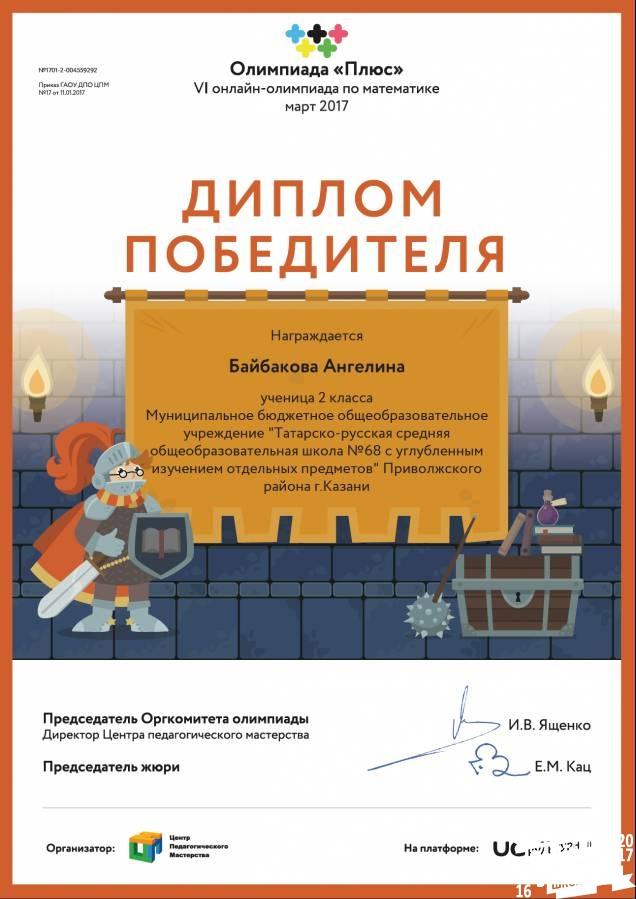 Диплом победителя Олимпиады Плюс по математике Культурный  Диплом победителя Олимпиады Плюс по математике
