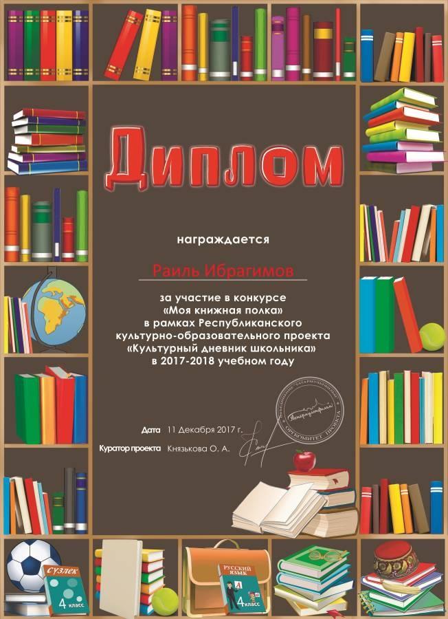 Новый диплом Культурный дневник школьника Новый диплом