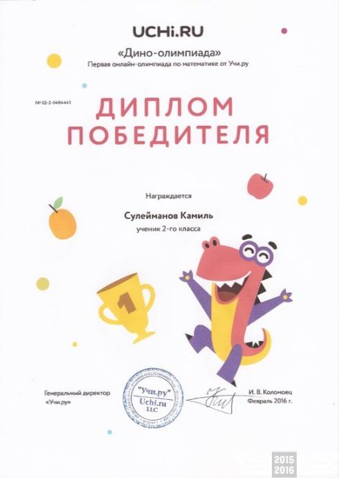 Диплом победителя Дино олимпиады на Учи ру Культурный дневник  Диплом победителя Дино олимпиады на Учи ру