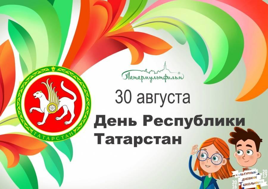 Открытка день республики татарстан 15