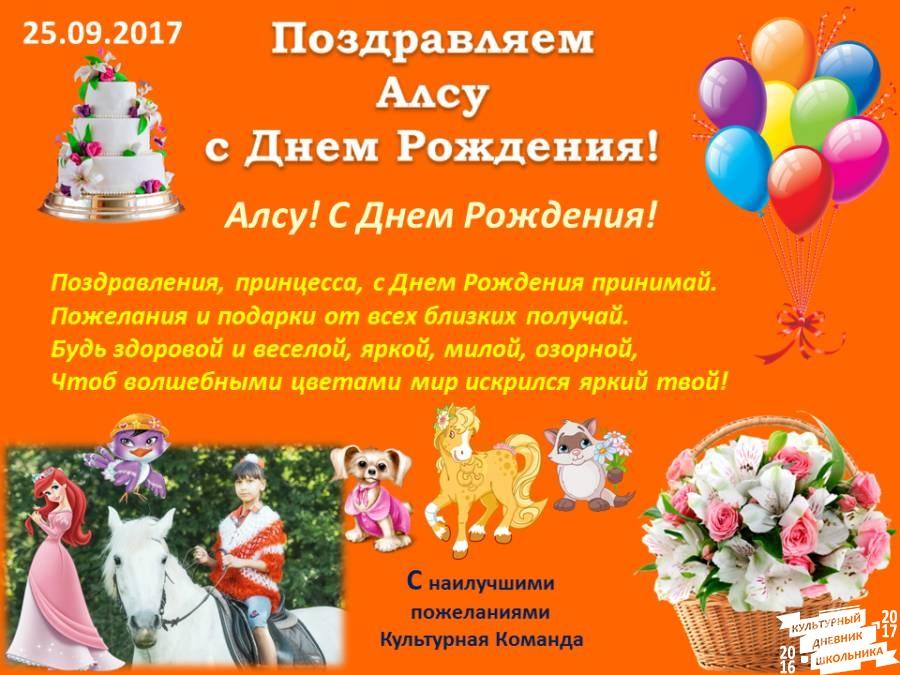 Алсу поздравления с днем рождения