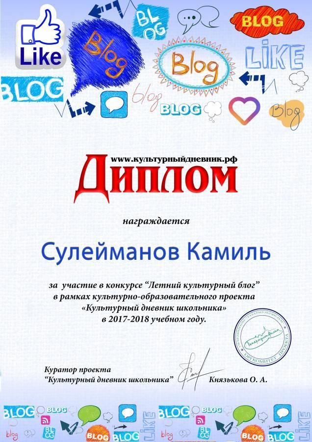 Диплом за участие в конкурсе четверостиший Правила дорожного  Диплом за участие в конкурсе Летний культурный блог