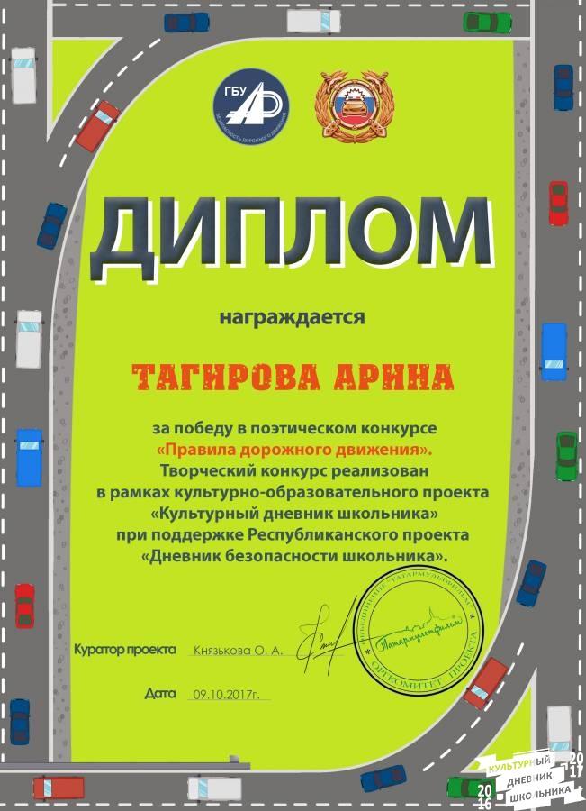 Диплом за стих ПДД Культурный дневник школьника Диплом за стих ПДД